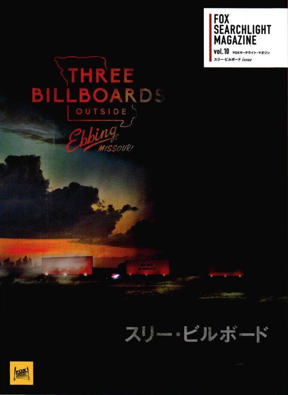【映画パンフレット】 『スリー・ビルボード』 出演:フランシス・マクドーマンド