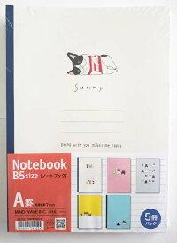 B5クロスノート・5冊セット【フレンチブルドッグのSunny】勉強 教科別 主要5科目 雑貨 ステーショナリー 文具 フレブル ブルドッグ 犬 プチプラ お手頃 普段使い 学校 ギフト レターパック可