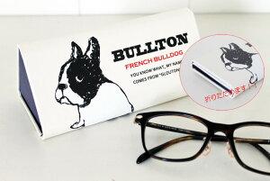 ブルトン 【折りたたみメガネケース】コンパクト サングラス メガネ拭き付き ハードケース フレブル フレンチブルドッグ 雑貨 かわいい スタイリッシュ 眼鏡 持ち運び 保