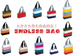 ENDLESSBAG4setエンドレスバッグ4段セット