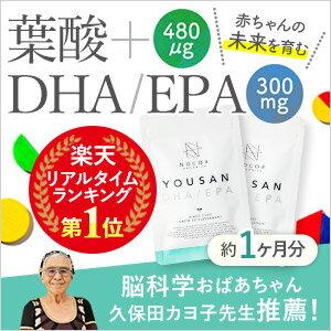 【※訳あり半額※2019年3月賞味期限】《放射能・水銀リスクフリー》NOCORノコア 葉酸+DHA/EPA(約28日分) 【葉酸サプリ 葉酸 dha モノグルタミン酸型葉酸 無添加 オーガニック 国産】