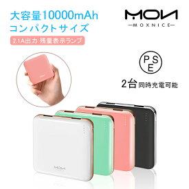 10%ポイントバック! モバイルバッテリー 軽量 10000mAh 小型 大容量 革ケース付 2つUSB出力ポート 2.1A急速充電 残量表示ランプ PSE認証済 コンパクト かわいい スマホ充電器 携帯 iPhone iPad Android 対応