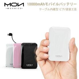 クーポン配布中! モバイルバッテリー ケーブル内蔵 軽量 10000mAh 小型 残量表示 2.1A急速充電 携帯充電器 PSE認証済み iPhone iPad Android各種対応