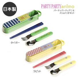 ビスク パーティパーティアニモ スリムトリオセット 箸 はし ケース セット スライド キッズ moyakko