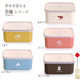 サブヒロモリ 百福 フードコンテナSサイズ お弁当箱 1段 ランチボックス 大人 女子 弁当箱 日本製 おしゃれ 250ml moyakko