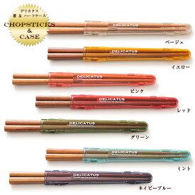 デリカタス 箸&ハーフケース ケース箸 セット箸 はし箸 箸【メール便発送】