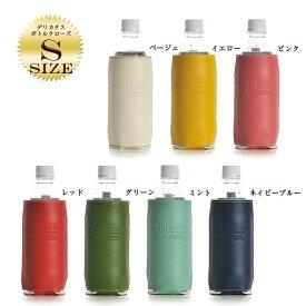 サブヒロモリ デリカタスボトルクローズS ペットボトルホルダー ペットボトルカバー 水筒 お弁当グッズ moyakko