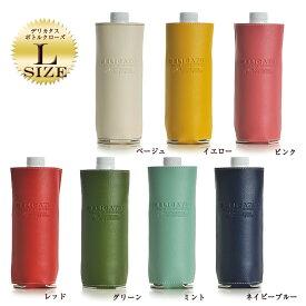 サブヒロモリ デリカタスボトルクローズLサイズ ペットボトルホルダー ペットボトルカバー 水筒 お弁当グッズ moyakko