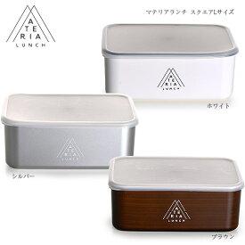 ビスク マテリアランチ スクエアLサイズ お弁当箱 1段 ランチボックス おしゃれ コンテナ 弁当箱 moyakko