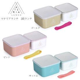ビスク マテリアランチ 2段ランチ お弁当箱 1段  2段 ランチボックス おしゃれ コンテナ 弁当箱 moyakko