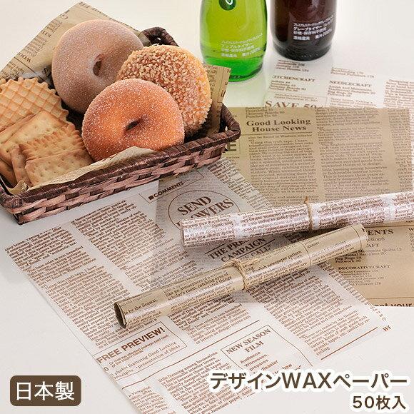 デザインWAXペーパー デザインワックスペーパー ワックスペーパー WAXペーパー スタンダードサイズ moyakko