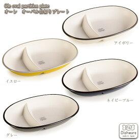 サブヒロモリ オーレ オーバル仕切りプレート 食器 皿 仕切り プラスチック moyakko