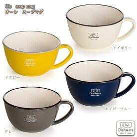 サブヒロモリ オーレ スープマグカップ 食器 マグ 樹脂製 プラスチック moyakko