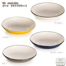 サブヒロモリ オーレ ラウンドプレート 食器 皿 仕切り プラスチック 小皿 moyakko