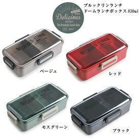 ビスク ブルックリンランチ ドームランチL お弁当箱 1段 ランチボックス メンズ 弁当箱 moyakko