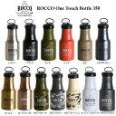 グローバルアロー ロッコ ワンタッチボトル350ml 水筒 保冷 保温 直飲み ROCCO moyakko