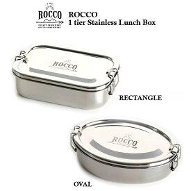 グローバルアロー ROCCO ロッコ 1ティアーステンレスランチボックス お弁当箱 1段 ランチボックス ステンレス レクタングル オーバル moyakko