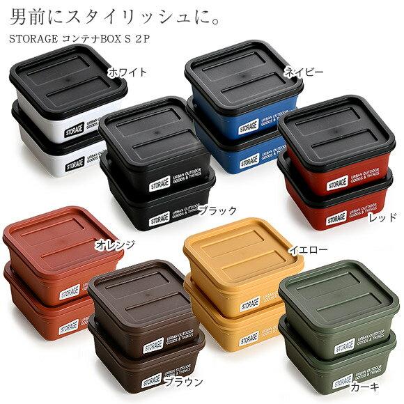 正和 ストレージ コンテナBOX S 2P お弁当箱 1段 ランチボックス メンズ 男子 弁当箱 ランチボックス moyakko