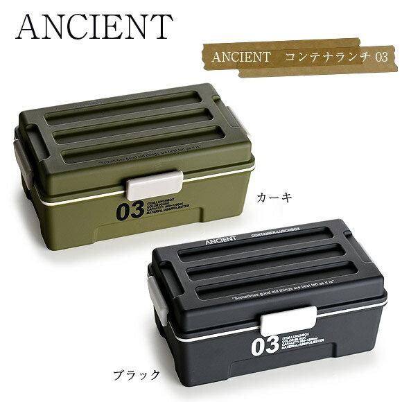 正和 ANCIENT エンシェント コンテナランチ 03 お弁当箱 1段 ランチボックス メンズ 男子 大容量 moyakko