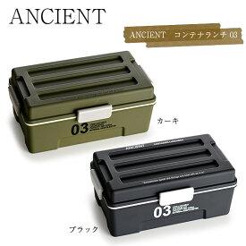 正和 ANCIENT エンシェント コンテナランチ 03 お弁当箱 1段 ランチボックス メンズ 男子 大容量 900ml moyakko