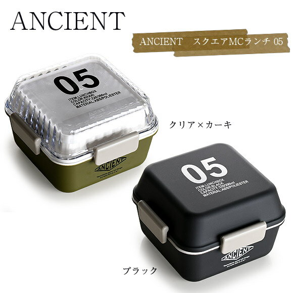 正和 ANCIENT エンシェント スクエアMCランチ 05 お弁当箱 2段 ランチボックス 弁当箱 メンズライク moyakko