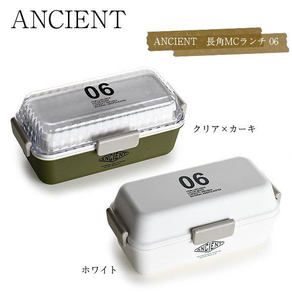 正和 ANCIENT長角MCランチ 06 お弁当箱 2段 ランチボックス メンズライク 弁当箱 moyakko
