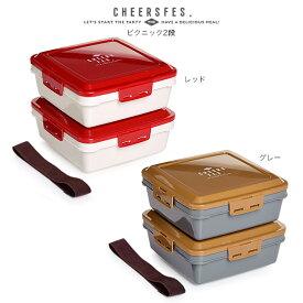 サブヒロモリ チアーズフェス ピクニック2段 お弁当箱 ランチボックス おしゃれ 2段 2〜3人用 2380ml moyakko