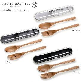 正和 LB木製カトラリーセット L 18cm フォーク スプーン セット moyakko