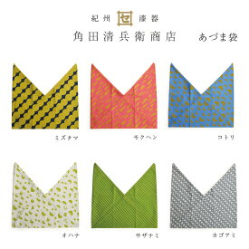 角田清兵衛商店 あづま袋 33×33 綿 ランチバッグ 和 北欧 モダン moyakko