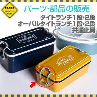 mikonosutaitoranchi 1段専用止具sabuhiromori交换午餐盒盒饭结尾工具零部件零件