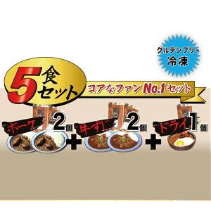 冷凍カレーコアなファンNO1セット ポーク×2  牛筋×2 ドライ×1    グルテンフリー 化学調味料無添加 200g×5種