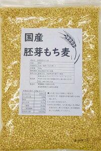 低農薬 国産高級 胚芽もち麦 900g 麦なのにグルテンフリー!