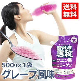 【売れ筋】燃やしま専科 グレープ風味 500g スポーツドリンク 粉末 パウダー 粉 クエン酸 ドリンク ダイエット サプリメント 500ml
