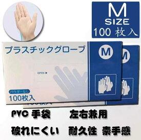 【在庫処分】訳あり PVC手袋 プラスチック手袋 100枚 使い捨て手袋 PVCグローブ ビニール手袋 予防対策 業務用 薄手 半透明 粉なし 家庭 掃除 パウダーフリー