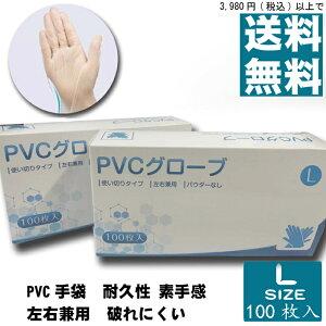 【在庫処分】訳あり 返品不可 プラスチック手袋L 100枚 使い捨て手袋 PVCグローブ ビニール手袋 予防対策 業務用 薄手 半透明 粉なし 家庭 掃除 検品用 パウダーフリー