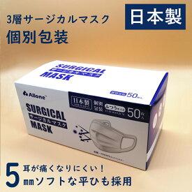 【九州工場直販】 マスク 不織布 日本製 個包装 100枚 3層サージカルマスク 50枚×2箱 花粉症対策 5mmソフトな平ゴム採用! 使い捨てマスク