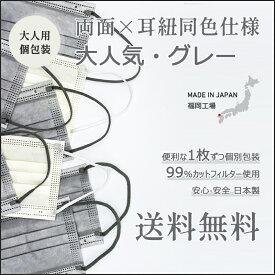 日本製 カラーマスク 【血色マスク】 個包装 マスク 不織布 不織布マスク 20色選べる 50枚セット 個別包装