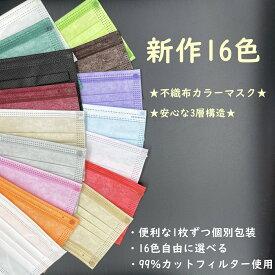 九州工場直販 血色マスク カラーマスク 50枚セット 個包装 16色 マスク 不織布 カラーマスク 不織布 不織布マスク