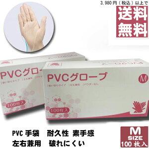 【在庫処分】訳あり プラスチック手袋 PVC手袋 100枚 使い捨て手袋 PVCグローブ ビニール手袋 予防対策 業務用 薄手 半透明 粉なし 家庭 掃除 検品用 パウダーフリー