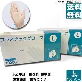【在庫処分】訳あり プラスチック手袋 100枚 使い捨て手袋 PVCグローブ ビニール手袋 PVC手袋 業務用 薄手 半透明 粉なし パウダーフリー 激安
