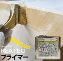 【リアテック 1缶 激安】sangetsu REATEC プライマー 0.5kg缶×1缶/RP-100/RP100/シート/カッティング用シート/下地/接着/補強/サンゲ…