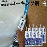 浴室パネル工法などに!色んな素材に使用できる