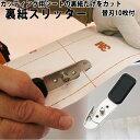 デュオテックトリマー(替刃10枚付) ヤヨイ 355-835 裏紙スリッター カッティング用シートの離型紙「裏紙」だけを切るカッターナイフ …