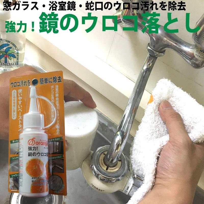 強力!鏡のウロコ落とし 60g KYOKUTO 83-2223 【浴室鏡・蛇口・鏡・ガラス・シンク・シャワー台のガンコな汚れに】人と地球環境に優しいオレンジオイル配合・弱酸性 orangeプロ カルキ汚れも楽々除去 工具