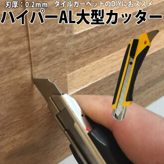 Olfa cutter (large) Hyper AL Yayoi 355-471 large toenails with a blade cutter lock hold the corner into a convenient carpet tile and bath Panel lamination refill!