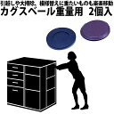 【家具移動に役立つ】カグスベール-重量用 ヤヨイ化学工業 310-054 四隅に目立たず貼れます フッ素樹脂製なので引っ越…