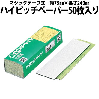 Ya good high-pitched paper 50 sheets with # 100 335-324 size: width 75 x 240mm付ke length changing easy! Economical! Deburring, chamfering grinding, wood and metal!