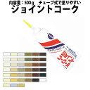 ヤヨイ-ジョイントコーク・A 500g チューブ式で塗りやすいアクリル系【コークボンド】 コーキング剤 230-003 39色 インテリアの塗装・…