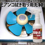 強力拭き取り用洗剤トリガー付BJ-2000プロ仕様洗浄剤年末大掃除便利道具