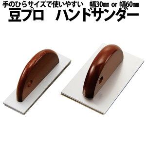 ヤヨイ【豆プロハンドサンダー】 手のひらサイズで使いやすいマジックテープ式!【研磨・面取り・バリ取り・細部ペーパーかけ・大工道具・コンパクト・マジック式・アルミ板・とり替え